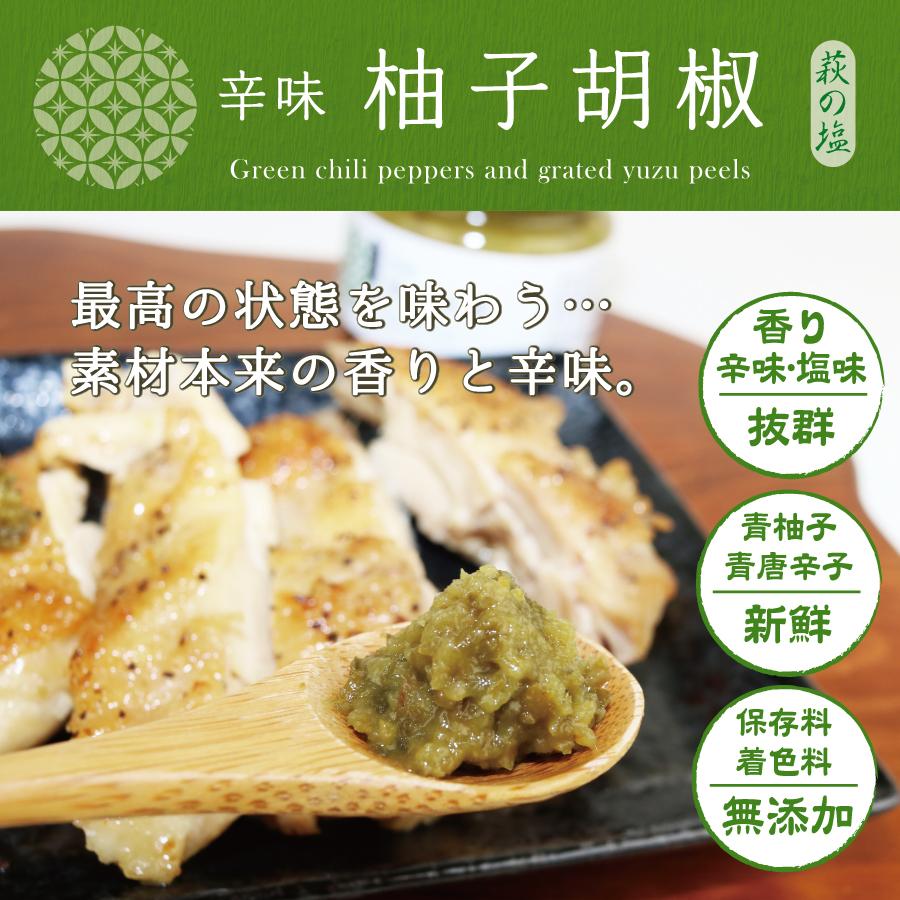 辛味-柚子胡椒-萩の塩使用