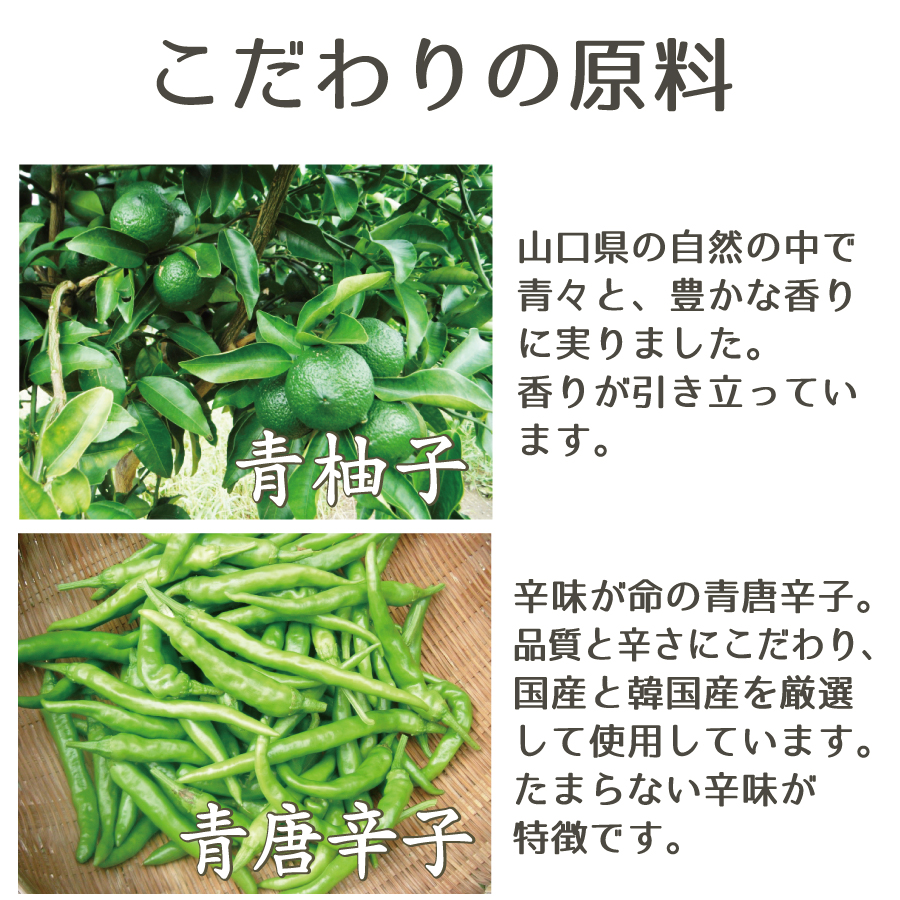 こだわりの原料-青柚子+青唐辛子+萩の塩
