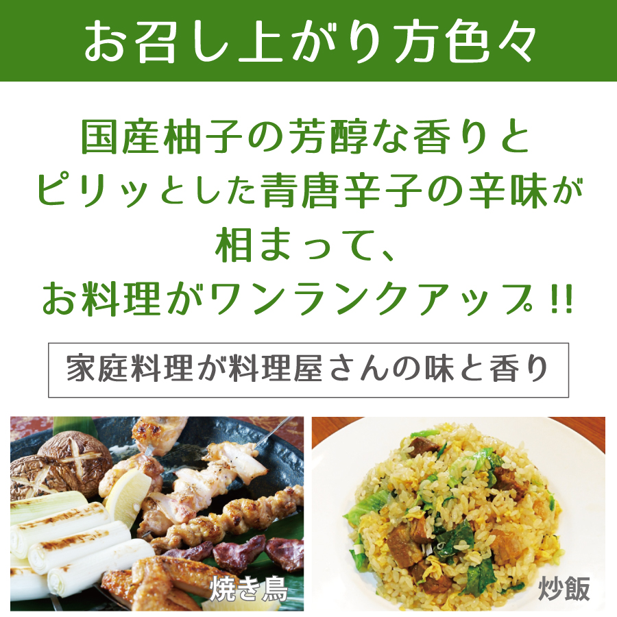 お召し上がり方は色々-柚子胡椒+焼鳥・炒飯