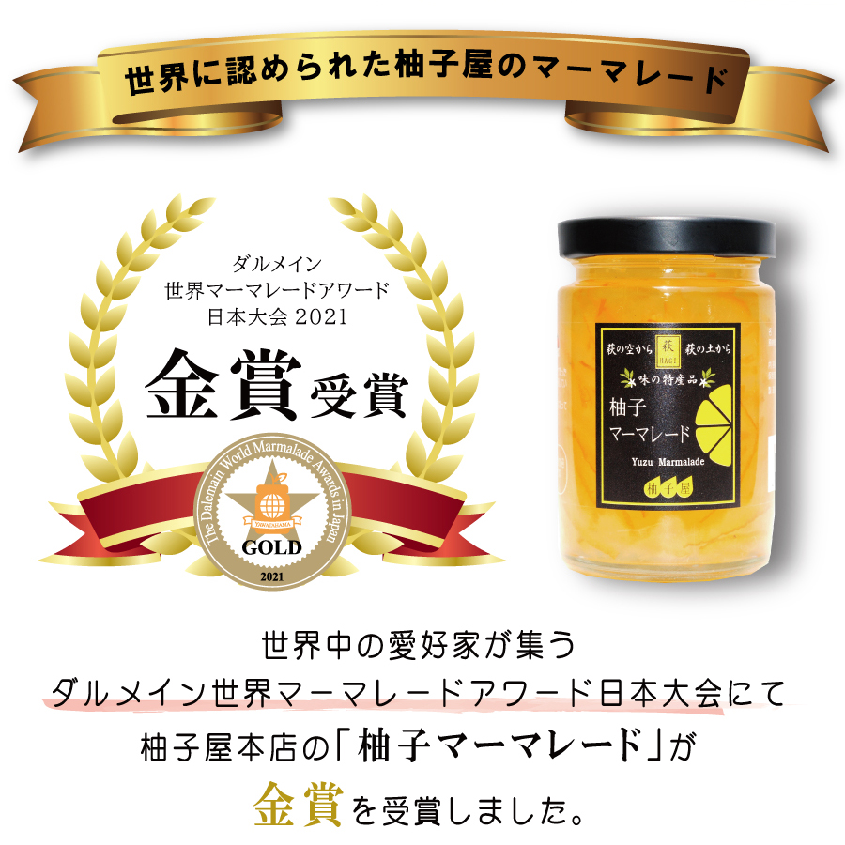 柚子屋の柚子マーマレードが金賞受賞