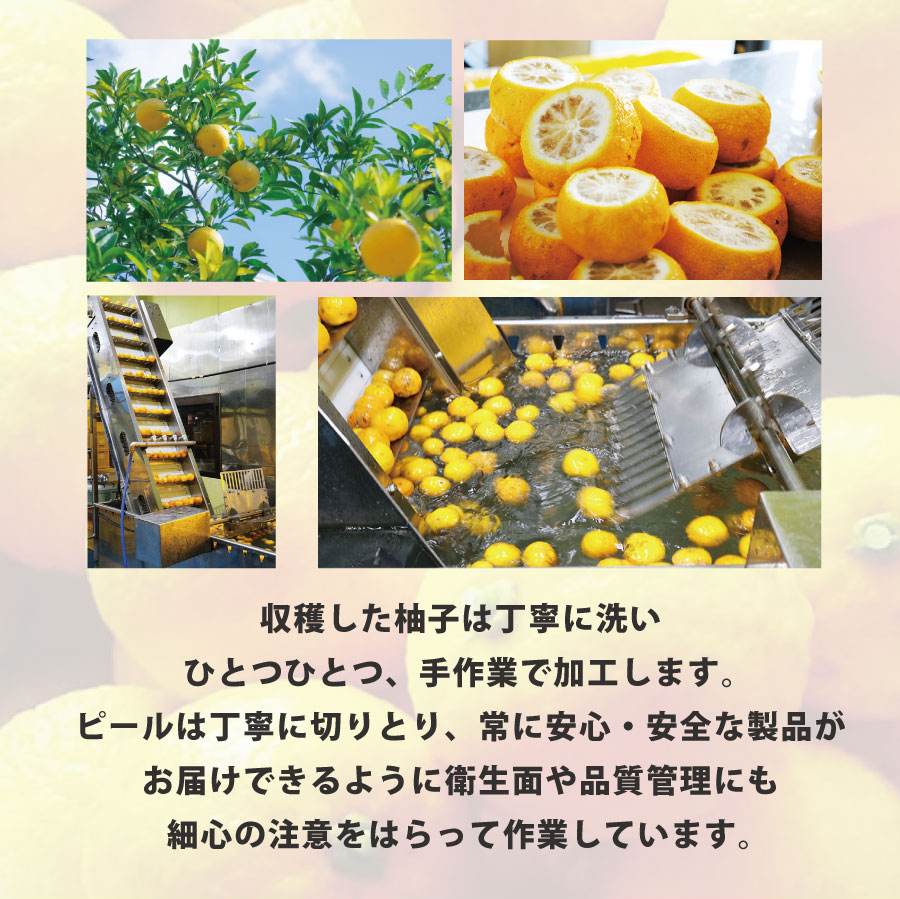 独自開発の搾汁機で雑味のない高品質の果汁を搾汁しています