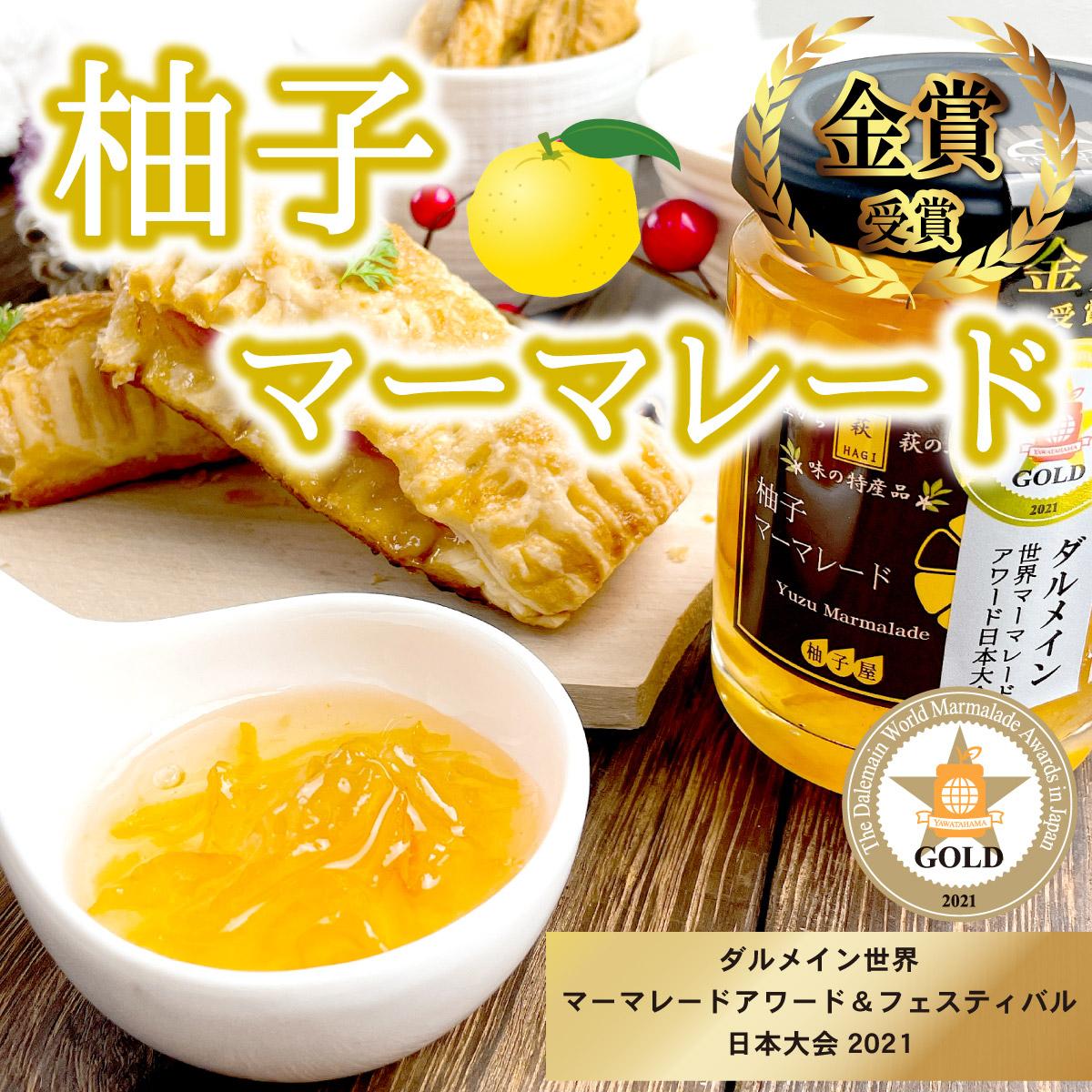 柚子マーマレードTop