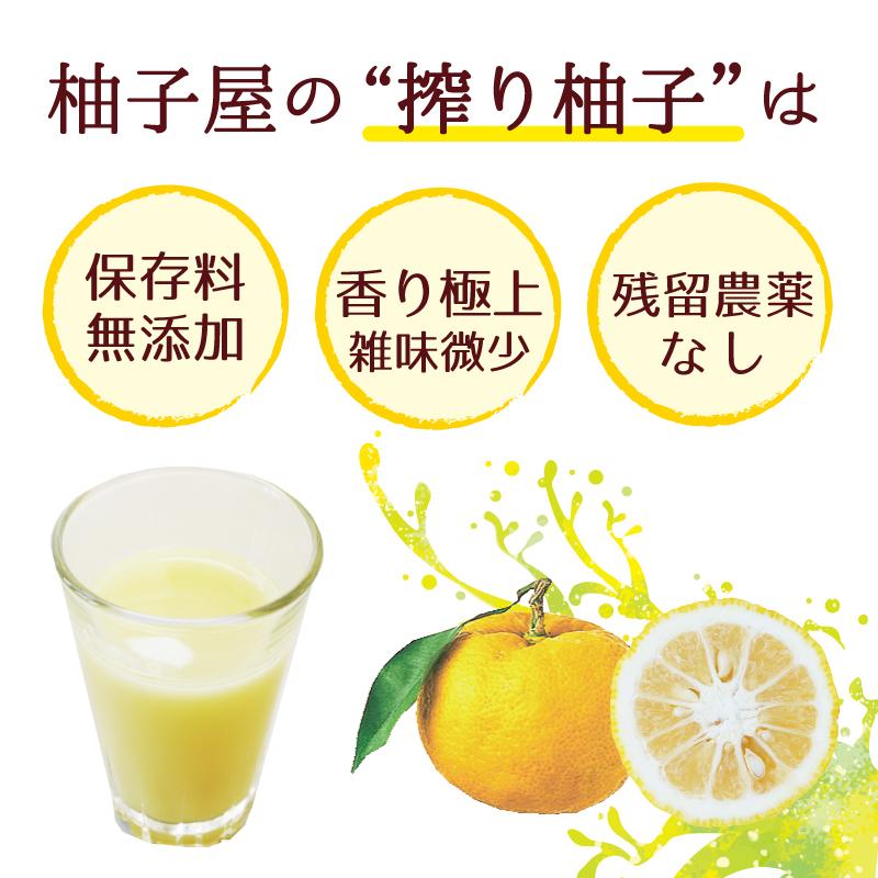 柚子屋の搾り柚子は保存料無添加香り極上雑味微少残留農薬なし