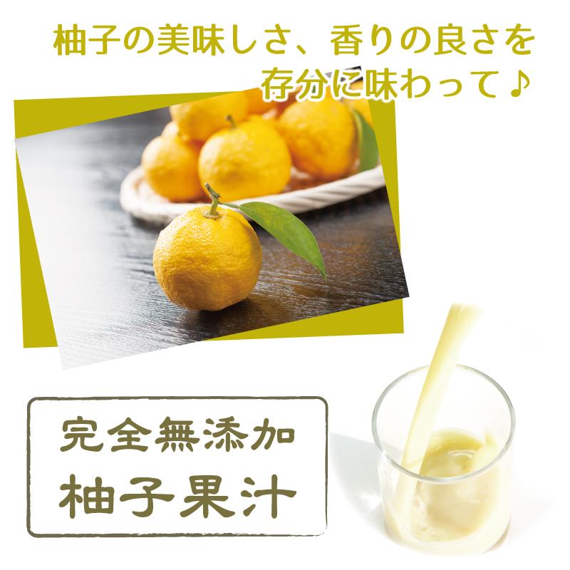 柚子の美味しさ香りの良さを存分に味わって完全無添加柚子果汁