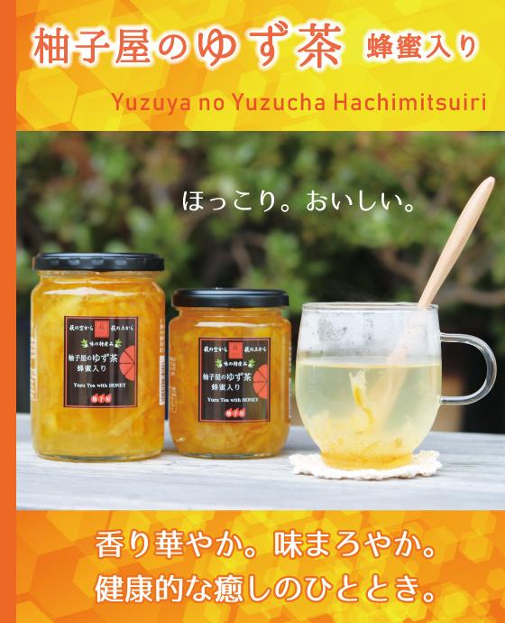 柚子屋のゆず茶蜂蜜入り