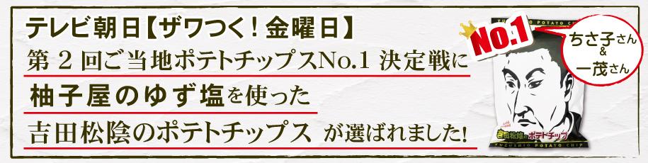 テレビ朝日 ザワつく!金曜日第2回ご当地ポテトチップスNo.1選手権に柚子屋のゆず塩を使用した吉田松陰のポテトチップスが選ばれました!