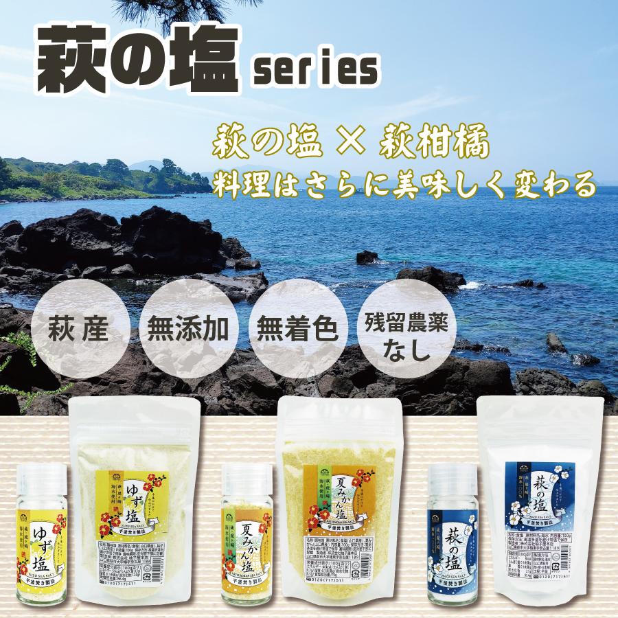 柚子屋の萩の塩シーズ3種