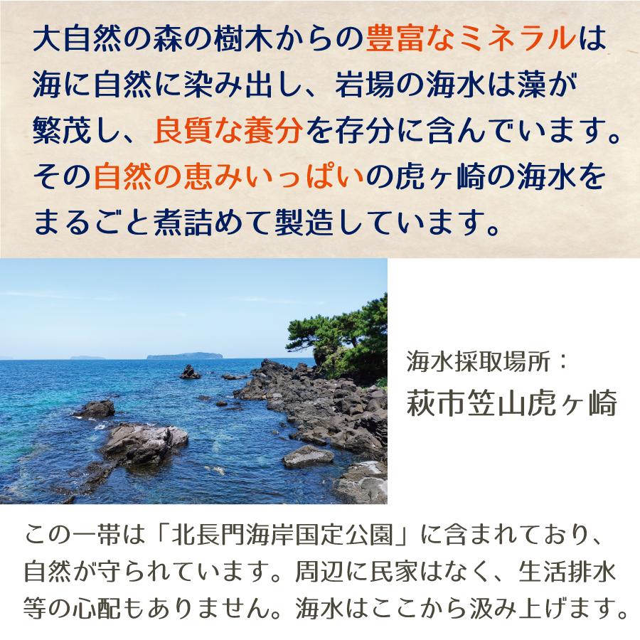 原料は萩市笠山虎ヶ崎の海水です