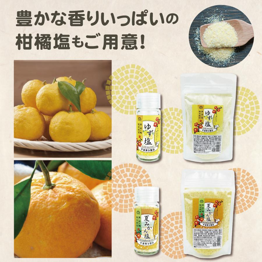 豊かな香りいっぱいに柑橘塩ができました