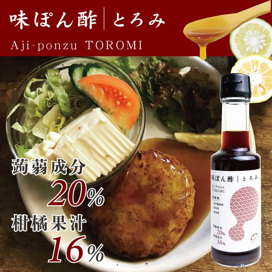 味ぽん酢-とろみ/蒟蒻成分20%/柑橘果汁16%使用