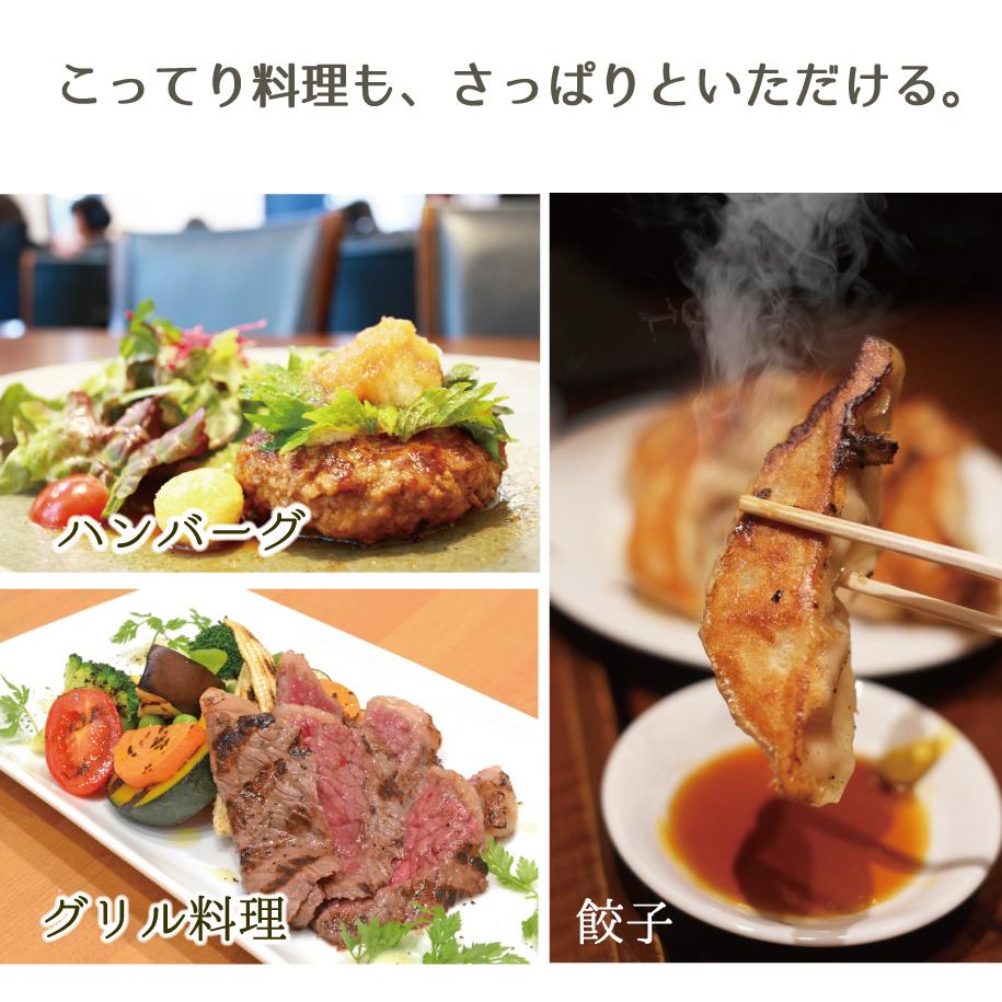 ハンバーグ・餃子・グリル料理