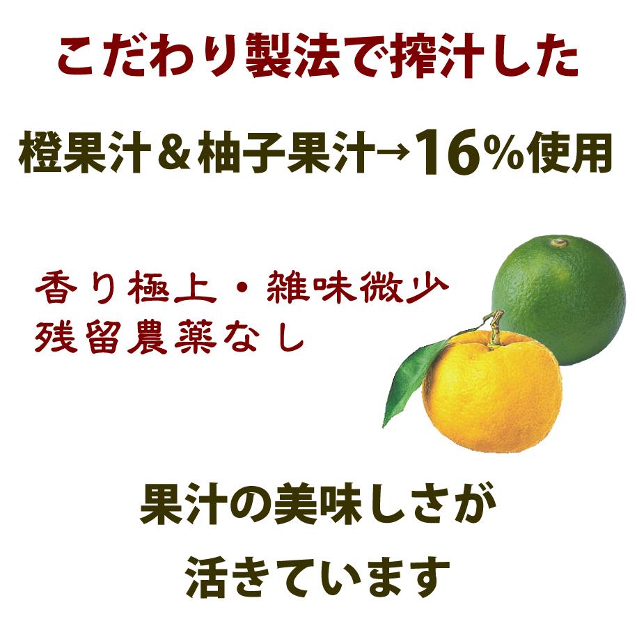 こだわり製法で搾汁した橙果汁を32%使用。香り極上・雑味微少・残留農薬なし