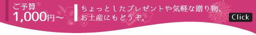 1000円〜のギフトセット