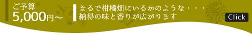 5000円〜のギフトセット