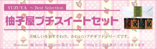 柚子屋プチスイートセット