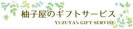 柚子屋のギフトサービス