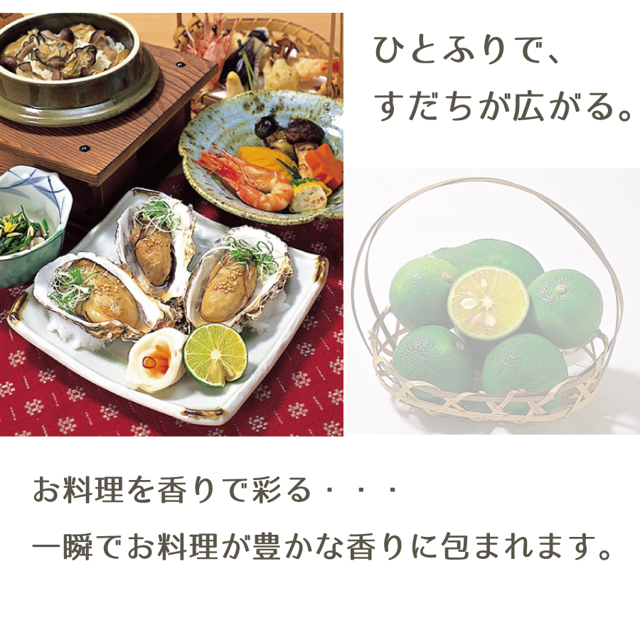 料理にひとふりでスダチが広がる。お料理を香りで彩る・・・。一瞬でお料理が豊かな香りに包まれます。