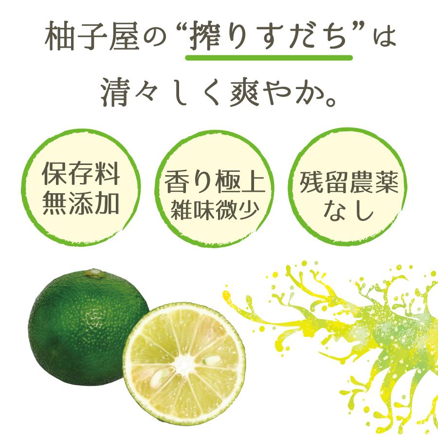 柚子屋の搾りすだちは清々しく爽やか。保存料無添加香り極上雑味微少残留農薬なし
