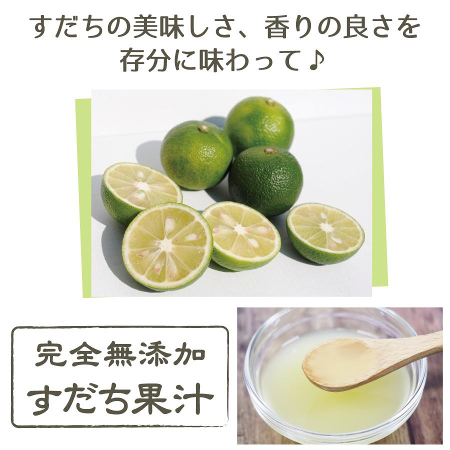 すだちの美味しさ香りの良さを存分に味わって完全無添加すだち果汁