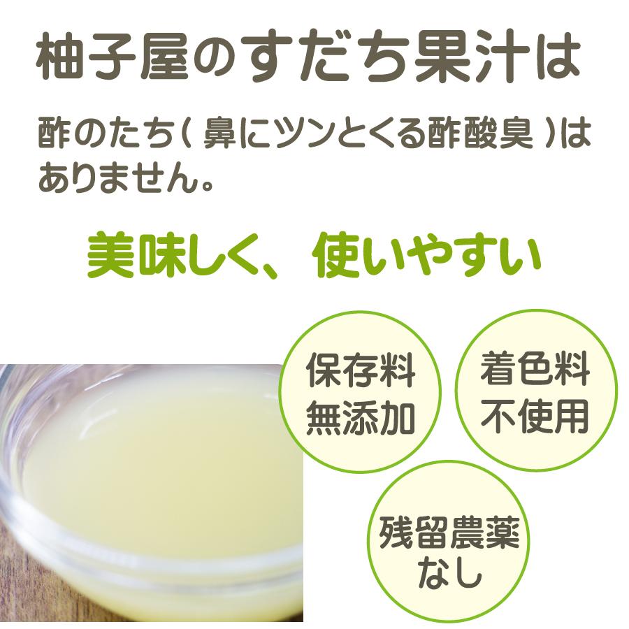 柚子屋のすだち果汁は美味しく使いやすい