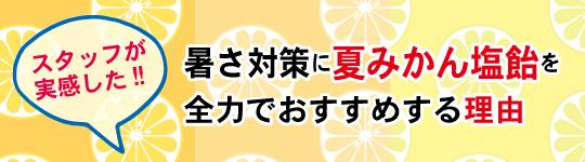 柚子屋本店スタッフが実感した、夏みかん塩飴を全力でおすすめする理由