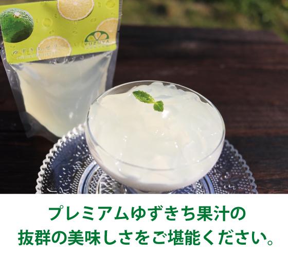 プレミアムゆずきち果汁の抜群の美味しさをご堪能ください。