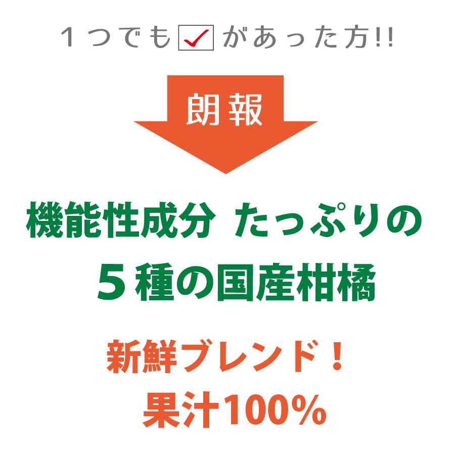 機能性成分たっぷりの5種の国産柑橘新鮮ブレンド果汁100%