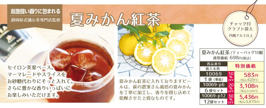 夏みかん紅茶-p10