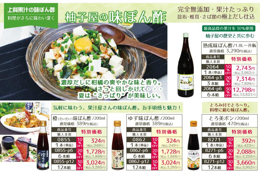 柚子屋の味ぽん酢-p12