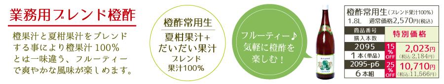 橙酢/常用生p-13