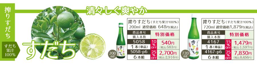 すだち酢p-13