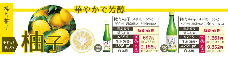 柚子酢p-13