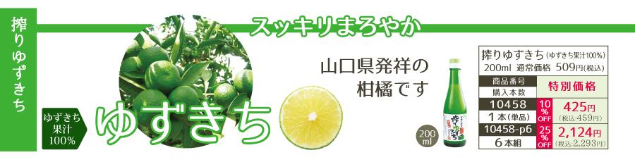 ゆずきち酢p-13