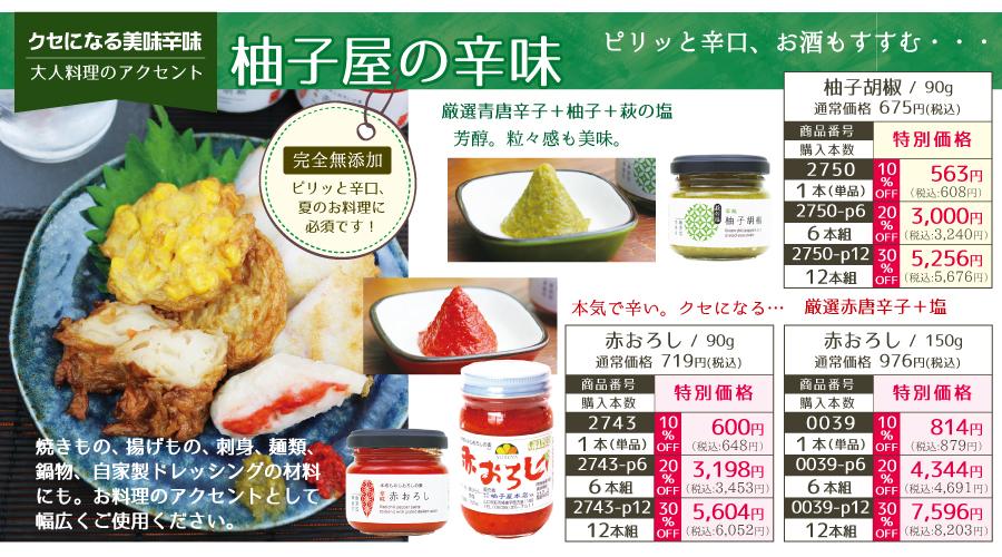 柚子屋の辛味-p14