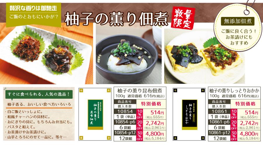柚子の薫り佃煮-p14