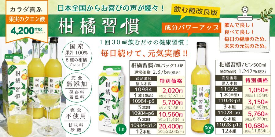 柑橘習慣p4