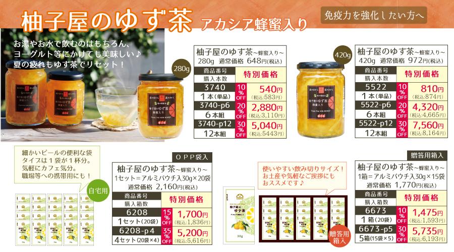 柚子屋のゆず茶-p7