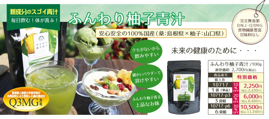 ふんわり柚子青汁-p8