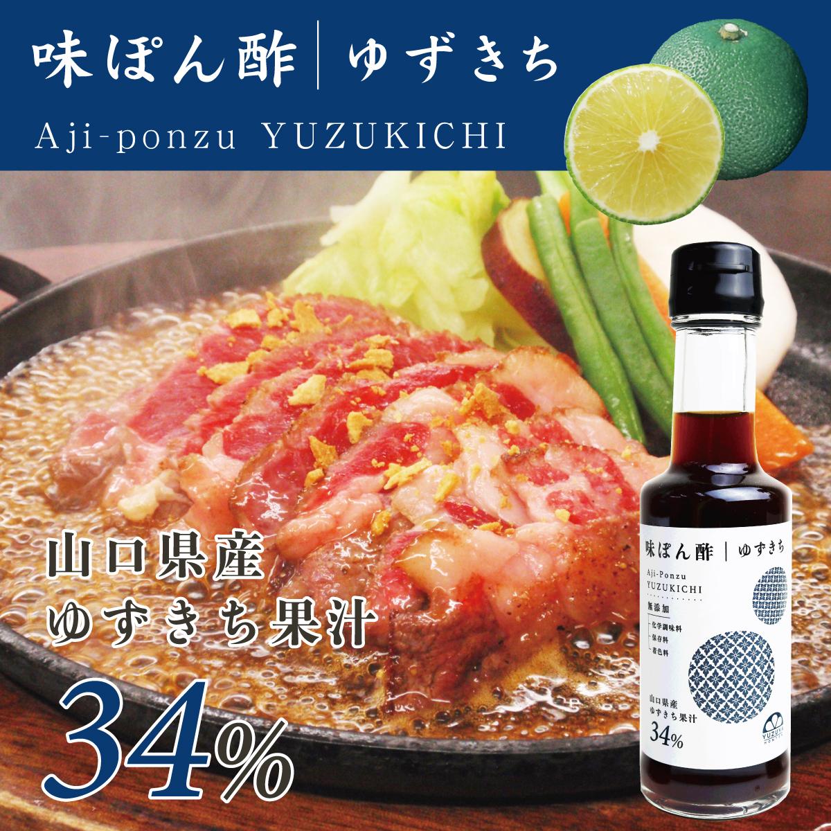 味ぽん酢-ゆずきち/山口県産ゆずきち果汁34%使用