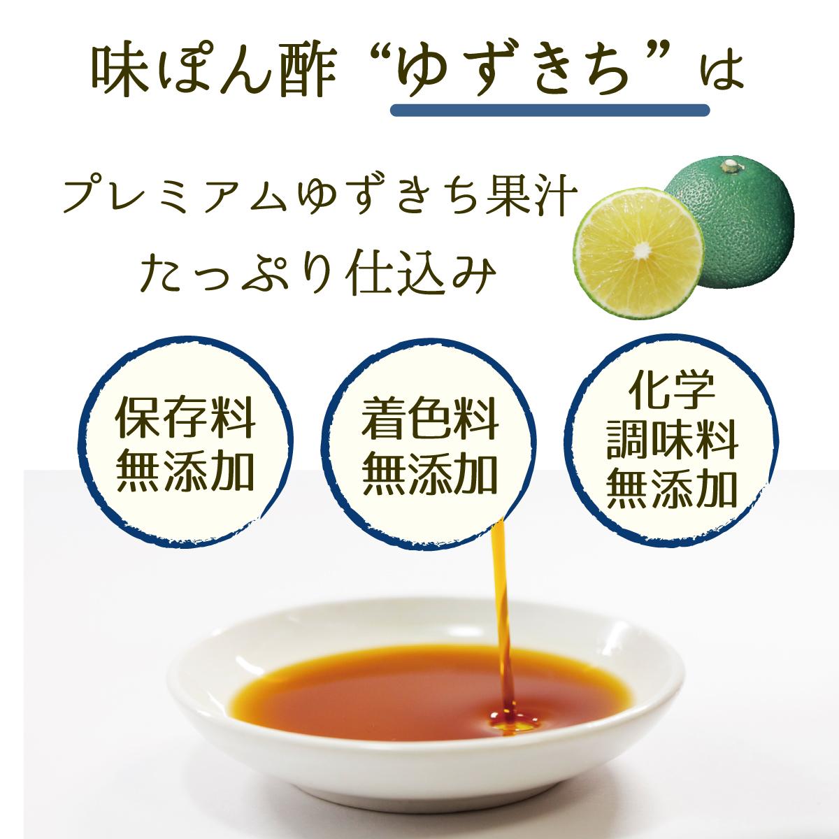 味ぽん酢ゆずきちはプレミアム長門ゆずきち果汁たっぷり仕込み