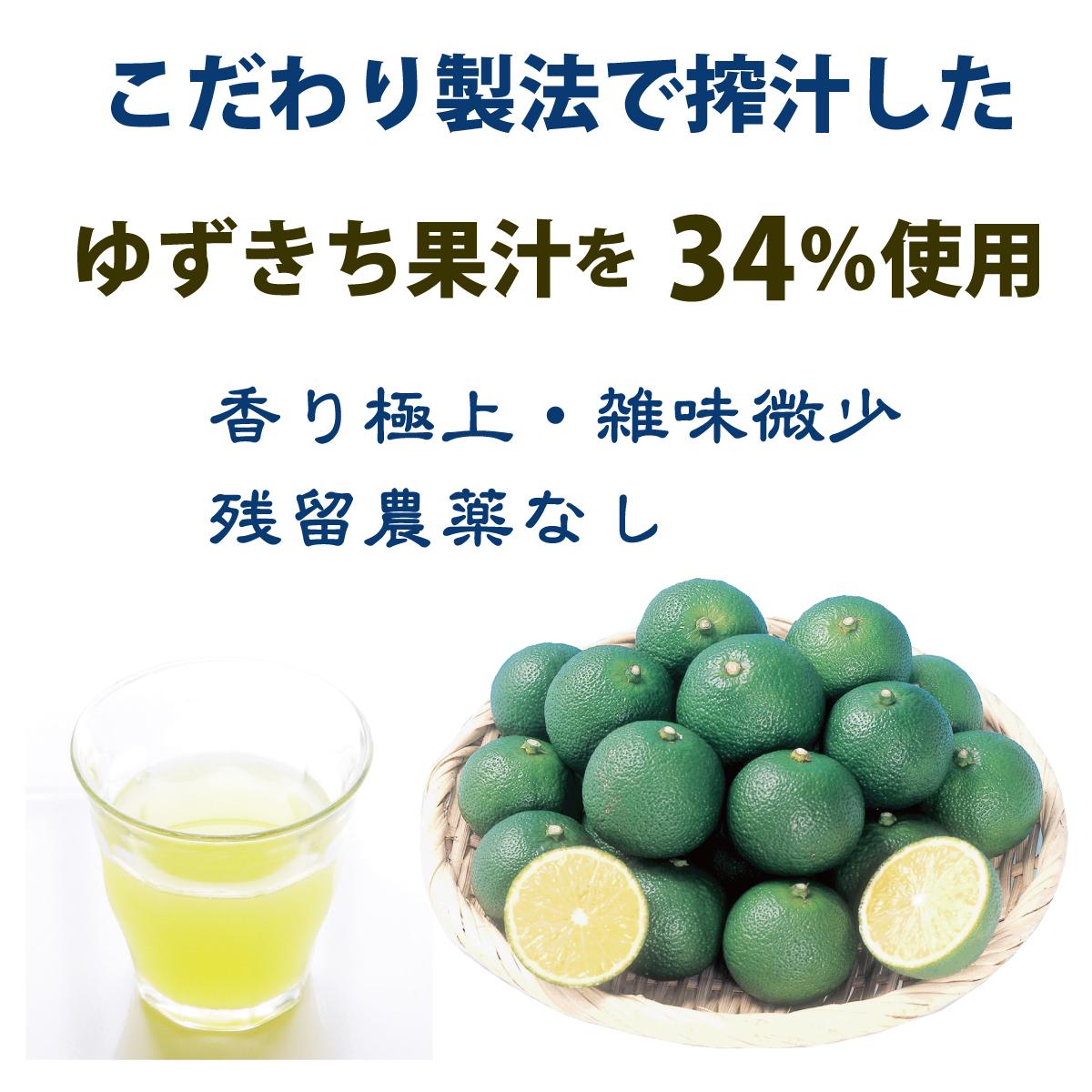 こだわり製法で搾汁したゆずきち果汁を34%使用。香り極上・雑味微少・残留農薬なし