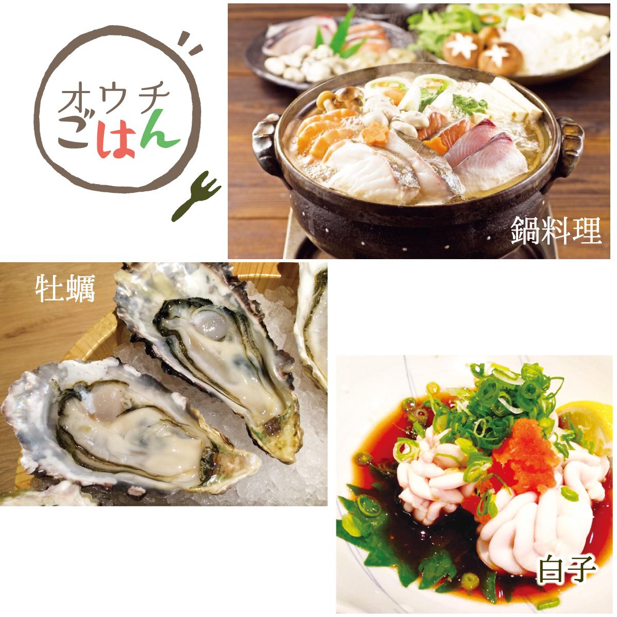 おウチゴハン-鍋・牡蠣・白子