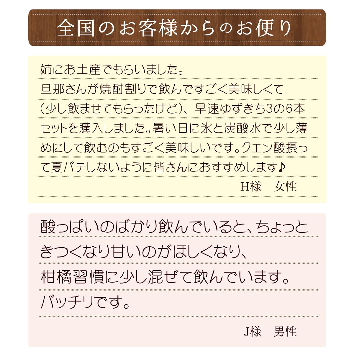 ゆずきち3は3倍希釈ジュース/アレンジもお楽しみいただけます。