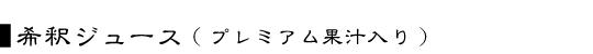 希釈ジュース-タイトル