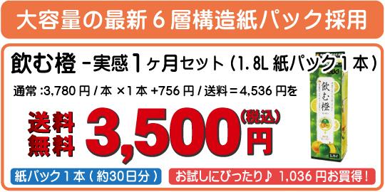 飲む橙キャンペーン1800-1hon