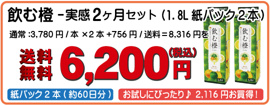 飲む橙キャンペーン1800-2hon
