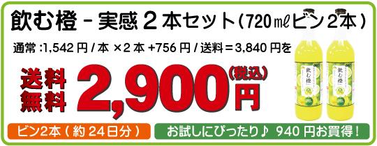飲む橙キャンペーン720-1hon