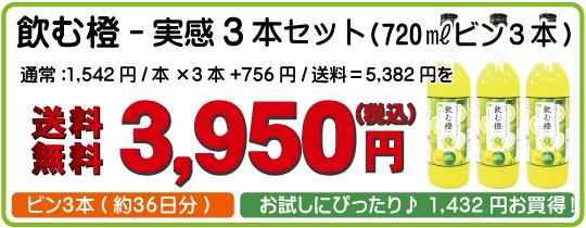 飲む橙キャンペーン720-2hon