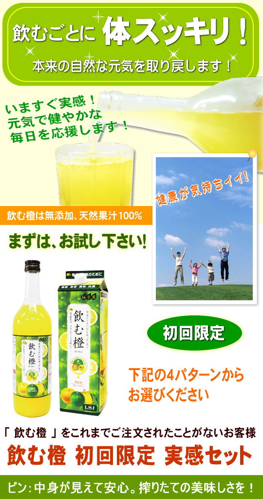 飲む橙キャンペーン4