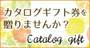 柚子屋のカタログギフト